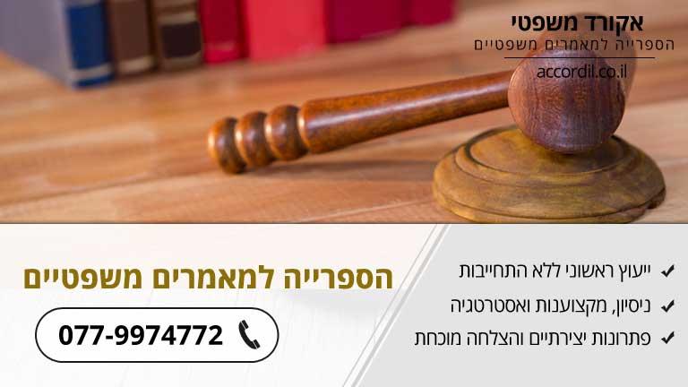 אקורד משפטי – הספרייה למאמרים משפטיים